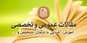مقالات عمومی و تخصصی، آموزش، آشنایی با درمان، تشخیص و ...