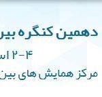 سخنرانی و ارائه مقاله آقای دکتر حسین ربوبی در دهمین کنگره بین المللی استروک