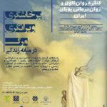 پذیرفته شدن مقاله آقای دکتر حسین ربوبی در سومین کنگره روان کاوی و روان درمانی پویای ایران